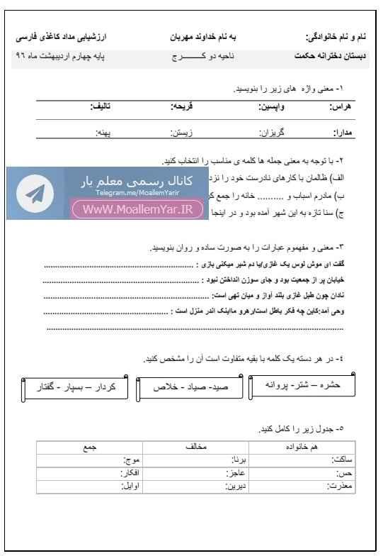آزمون نوبت دوم فارسی چهارم ابتدایی (خانم رضایت) | WwW.MoallemYar.IR