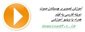 آموزش تصویری و کامل چسباندن صوت دوبله فارسی به فیلم + ویدیو