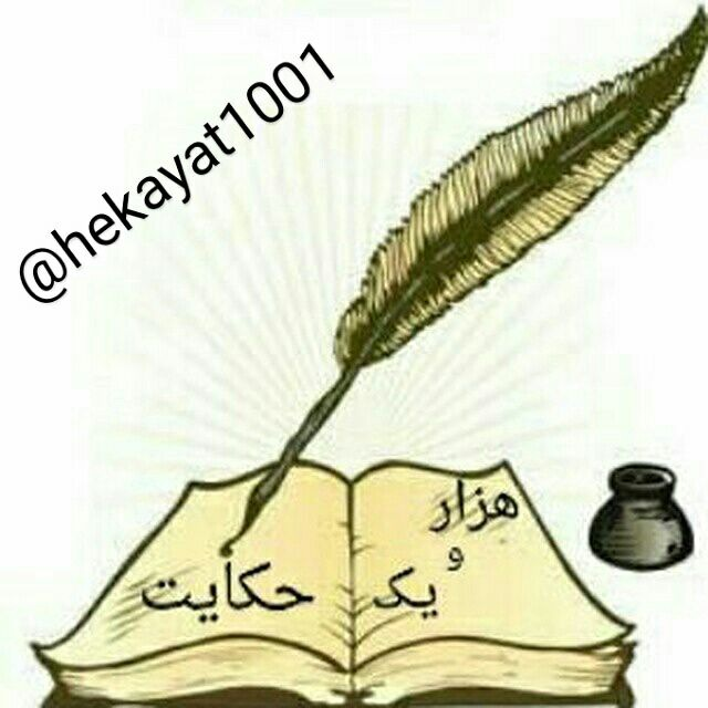 کانال تلگرام هزار و یک حکایت
