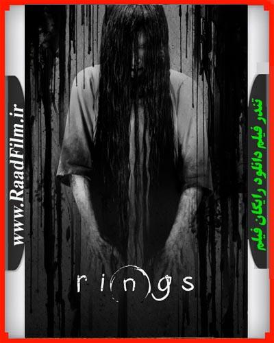 دانلود رایگان فیلم Rings 2017