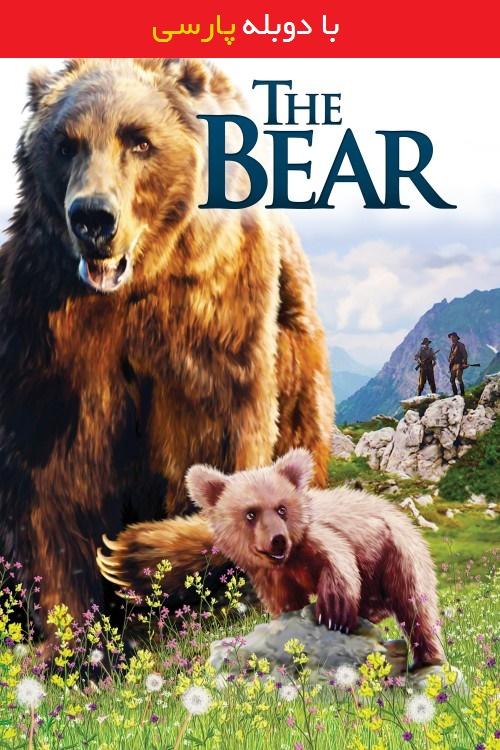 دانلود رایگان دوبله فارسی فیلم خرس The Bear 1988