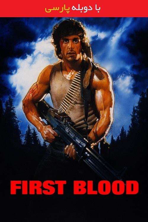 دانلود رایگان دوبله فارسی فیلم رمبو: اولین خون Rambo: First Blood 1982