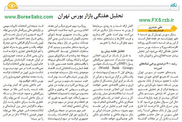 تحلیل هفتگی بازار بورس تهران از تاریخ 2 تا 7 اردیبهشت 1396