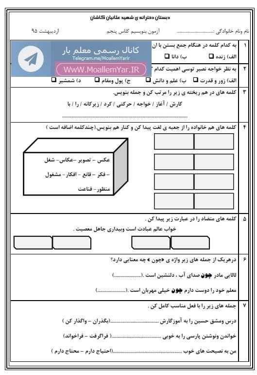 آزمون نوبت دوم فارسی پنجم ابتدایی | WwW.MoallemYar.IR
