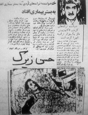 روزنامه اعلام فوت حسن زیرک