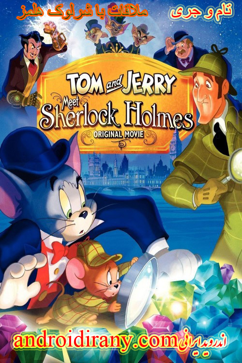 دانلود انیمیشن دوبله فارسی تام و جری، ملاقات با شرلوک هلمز Tom and Jerry Meet Sherlock Holmes 2010