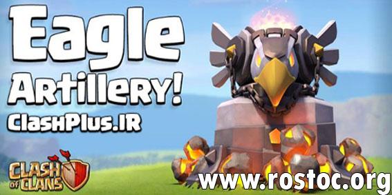 جزییات کامل ساختمان جدید دفاعی Eagle Artillery