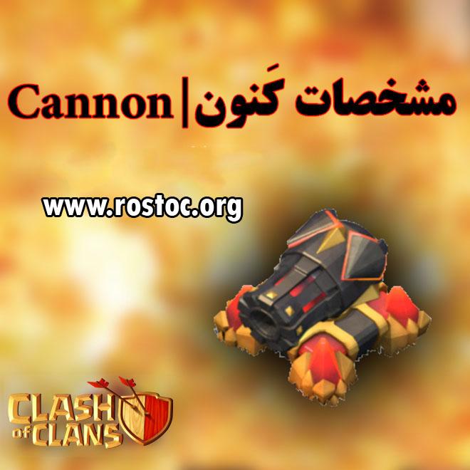 مشخصات توپ | Cannon