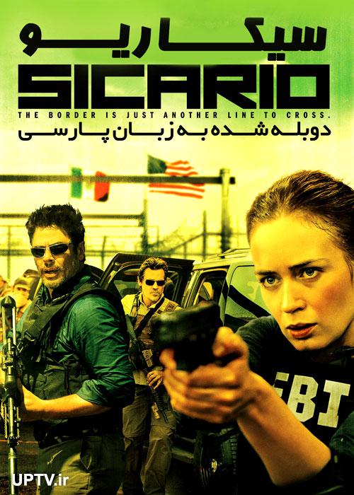 دانلود فیلم سیکاریو Sicario 2015 با دوبله فارسی