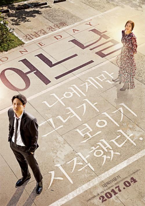 دانلود فیلم One Day 2017