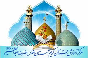 مسابقه فرهنگ قرآنی 21 مرداد 96