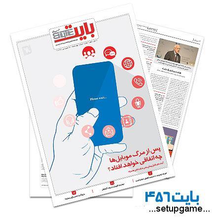 دانلود بایت شماره 456 - ضمیمه فناوری اطلاعات روزنامه خراسان