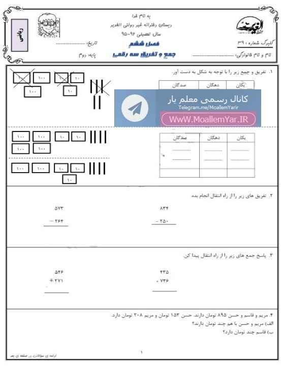 آزمون فصل 6 ریاضی دوم ابتدایی (جمع و تفریق اعداد سه رقمی) | WwW.MoallemYar.IR