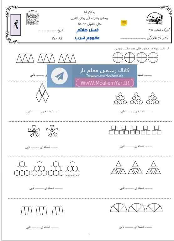 آزمون فصل 7 (مفهوم ضرب) ریاضی دوم ابتدایی | WwW.MoallemYar.IR