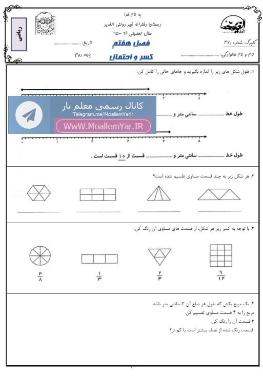 آزمون فصل 7 (کسر و احتمال) ریاضی دوم ابتدایی | WwW.MoallemYar.IR