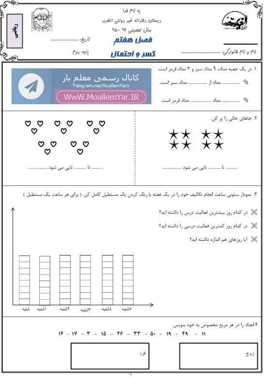 نمونه سوال فصل 7 ریاضی دوم ابتدایی | WwW.MoallemYar.IR