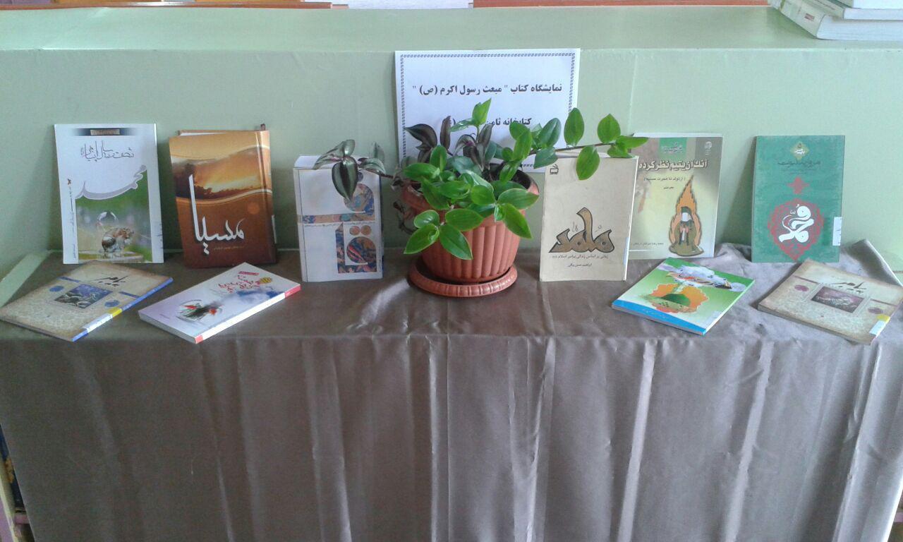 نمایشگاه کتاب به مناسبت مبعث رسول اکرم (ص)