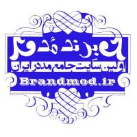 برند مد - اولین سایت جامع مد در ایران