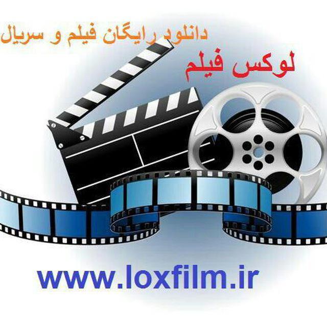 کانال تلگرام لوکس فیلم | دانلود فیلم و سریال