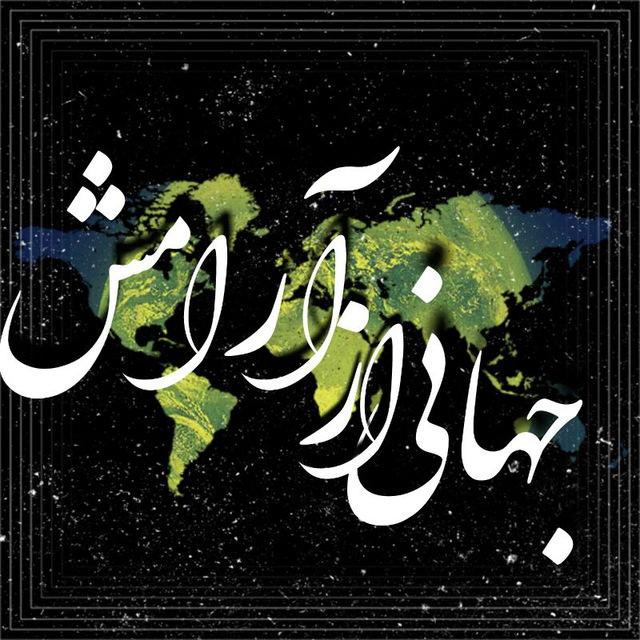 کانال تلگرام جهانی از آرامش