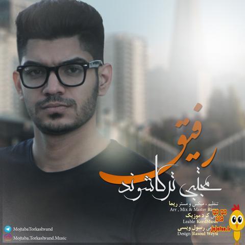 آهنگ جدید مجتبی ترکاشوند به نام رفیق | مجتبی ترکاشوند