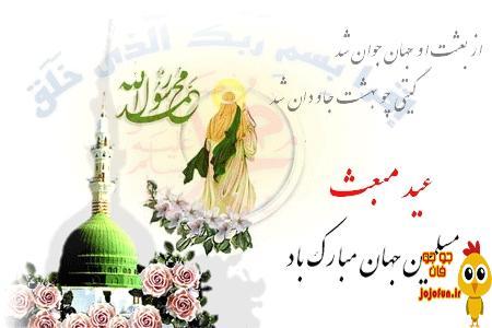 پیامک تبریک عید مبعث | تبریک مبعث حضرت محمد | عید مبعث