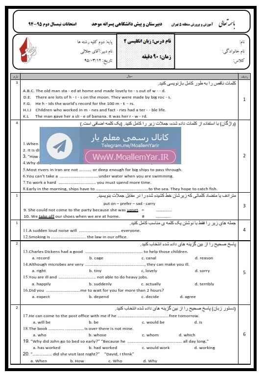 آزمون نوبت دوم زبان انگلیسی دوم دبیرستان | WwW.MoallemYar.IR