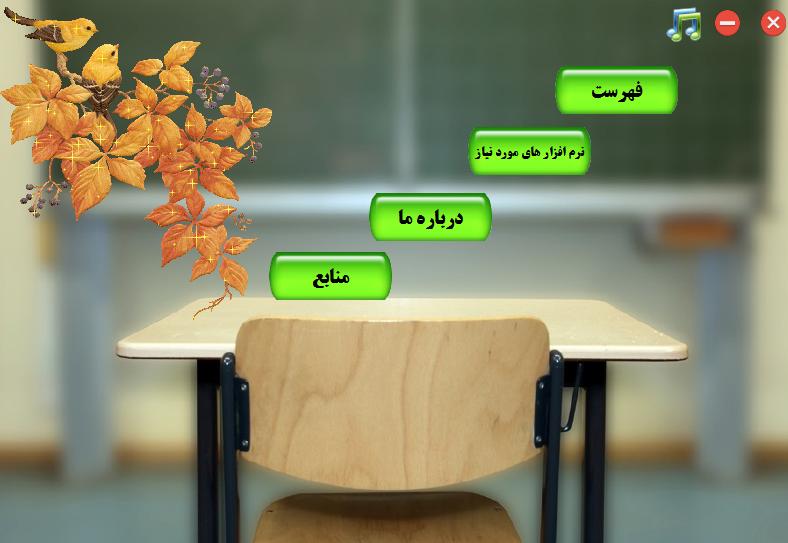 دانلود نرم افزار توسعه مهارت معلمان ابتدایی
