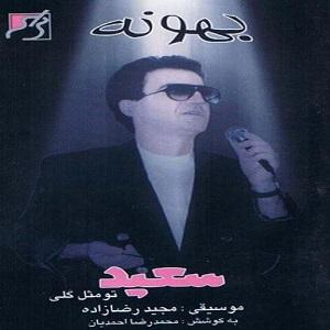 دانلود آهنگ جدید سعید پورسعید به نام تو مثل گلی ناز و خوشگلی