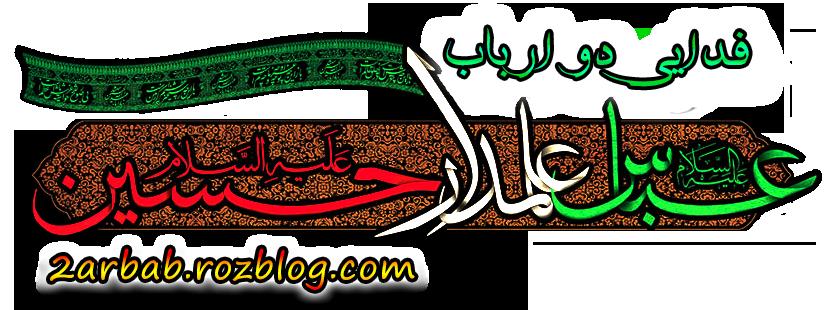 http://rozup.ir/view/2166625/Logo%202arbab%20(1).png