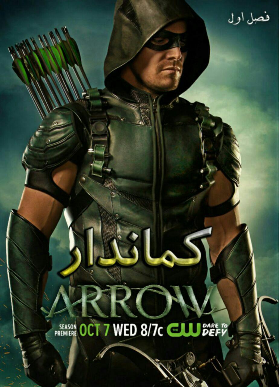 نتیجه تصویری برای دانلود سریال Arrow دوبله فارسی