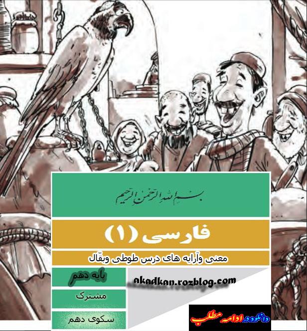 معنی ومفهوم شعر طوطی وبقّال فارسی پایه دهم
