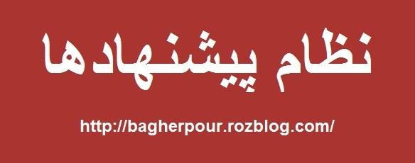 صد و چهل و دو پیشنهاد، برای بهبود روند جاری اداره کل فرهنگ و ارشاد اسلامی آذربایجان شرقی...