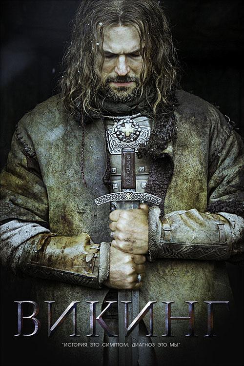 دانلود رایگان فیلم Viking 2016