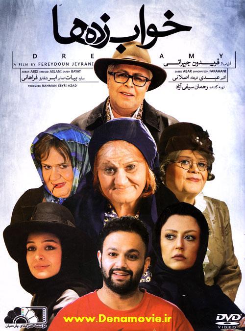 دانلود فیلم ایرانی خواب زده ها