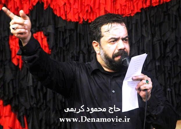 دانلود مداحی شب هشتم محرم با نوای حاج محمود کریمی