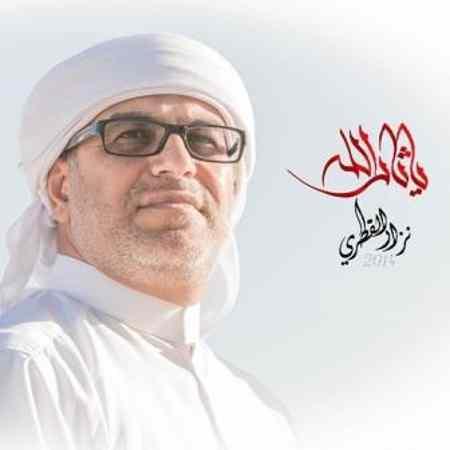 دانلود آلبوم جدید نظار القطری به نام یا ثارالله