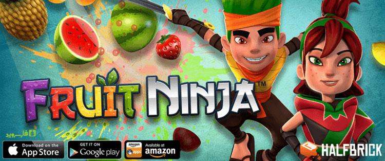 دانلود بازی Fruit Ninja برای اندروید