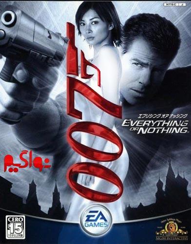 دانلود بازی James Bond 007 Everything Or Nothing برای کامپیوتر