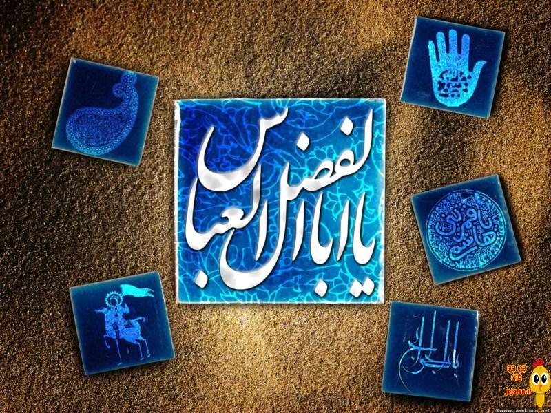 اس ام اس تبریک ولادت حضرت ابوالفضل (ع) | ولادت حضرت عباس