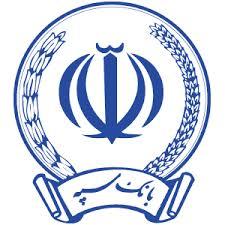 طرح گنجینه امید ایرانیان بانک سپه