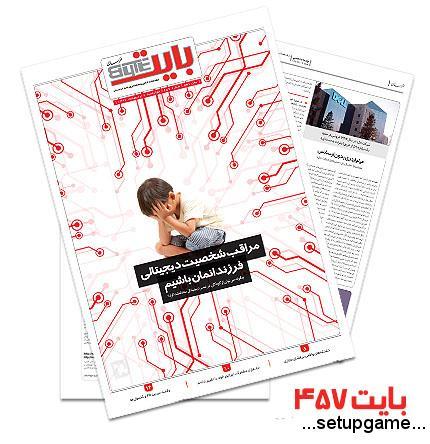 دانلود بایت شماره 457 - ضمیمه فناوری اطلاعات روزنامه خراسان
