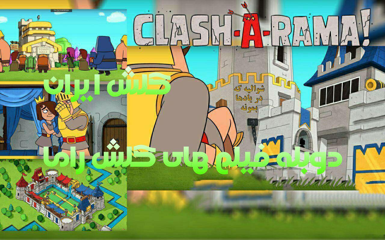 دوبله انیمیشن Clash A Rama قسمت اول