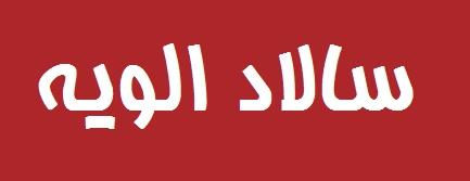سالاد الویه مرغ...