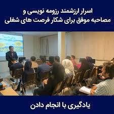 رزومه نویسی و مصاحبه استخدام