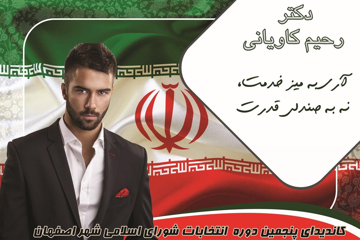 پوستر لایه باز انتخابات شورای شهر و روستا 10
