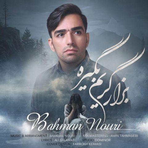 دانلود آهنگ بهمن نوری به نام بزار گریم بگیره