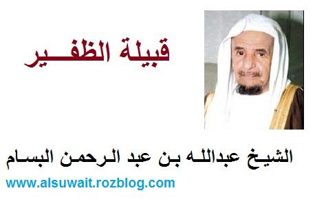 ما کتبه الشیخ عبد الله البسام عن قبیلة الظفیر
