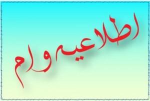 شرایط اعطای وام قرض الحسنه بانك مهر ایران