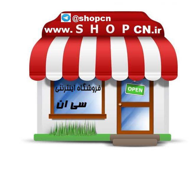 کانال تلگرام فروشگاه آنلاین